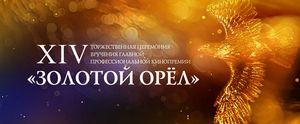 14-й «Золотой Орел»: «Про любовь» в «Конце прелестной эры»