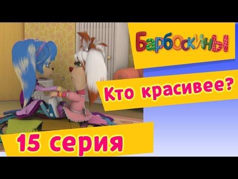 Барбоскины — 15 Серия. Кто красивее?