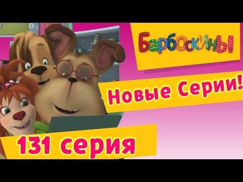 Барбоскины — 131 серия. Вперед в прошлое