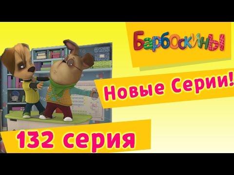 Барбоскины — 132 серия. Тридцать третий ген
