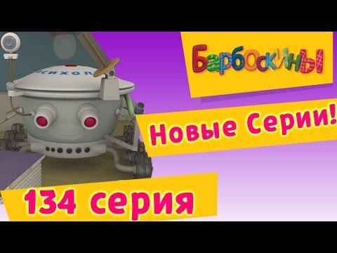 Барбоскины — 134 серия. Популярная психология