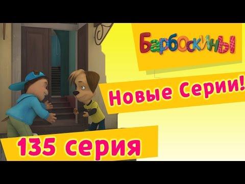 Барбоскины — 135 серия. День уступок