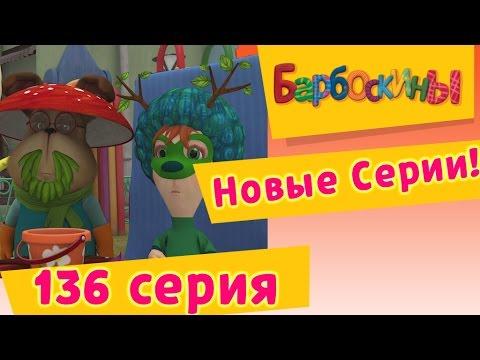 Барбоскины — 136 серия. Аленький Цветочек