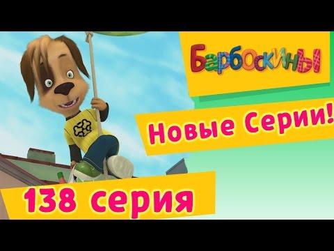 Барбоскины — 138 серия. Письмо