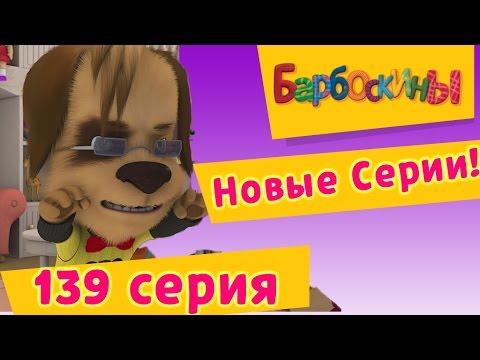 Барбоскины — 139 серия. Сценическая речь