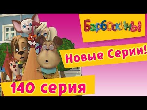 Барбоскины — 140 серия. Как в кино