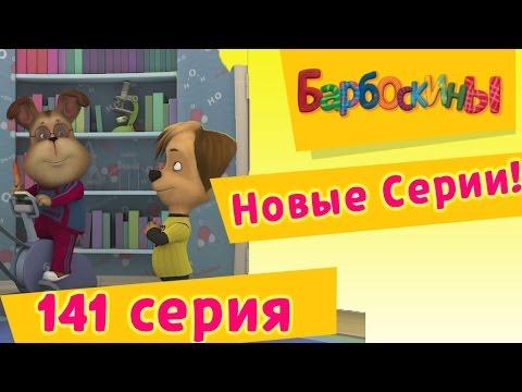 Барбоскины — 141 серия. Пятерка по физкультуре