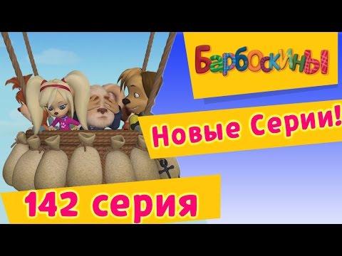 Барбоскины — 142 серия. Воздухоплаватель