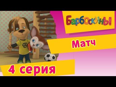 Барбоскины — 4 Серия. Матч