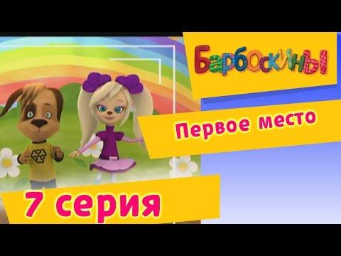 Барбоскины — 7 Серия. Первое место