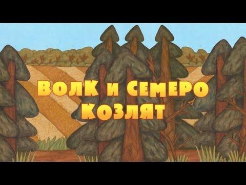 1 Серия. Машины сказки: Волк и семеро козлят