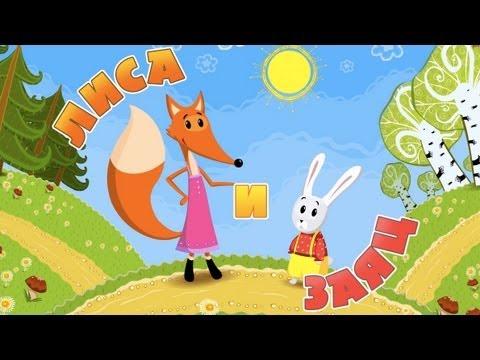 3 Серия. Машины сказки: Лиса и заяц