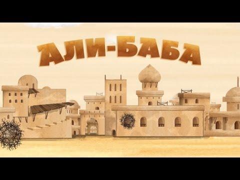 15 Серия. Машины сказки: Али-Баба