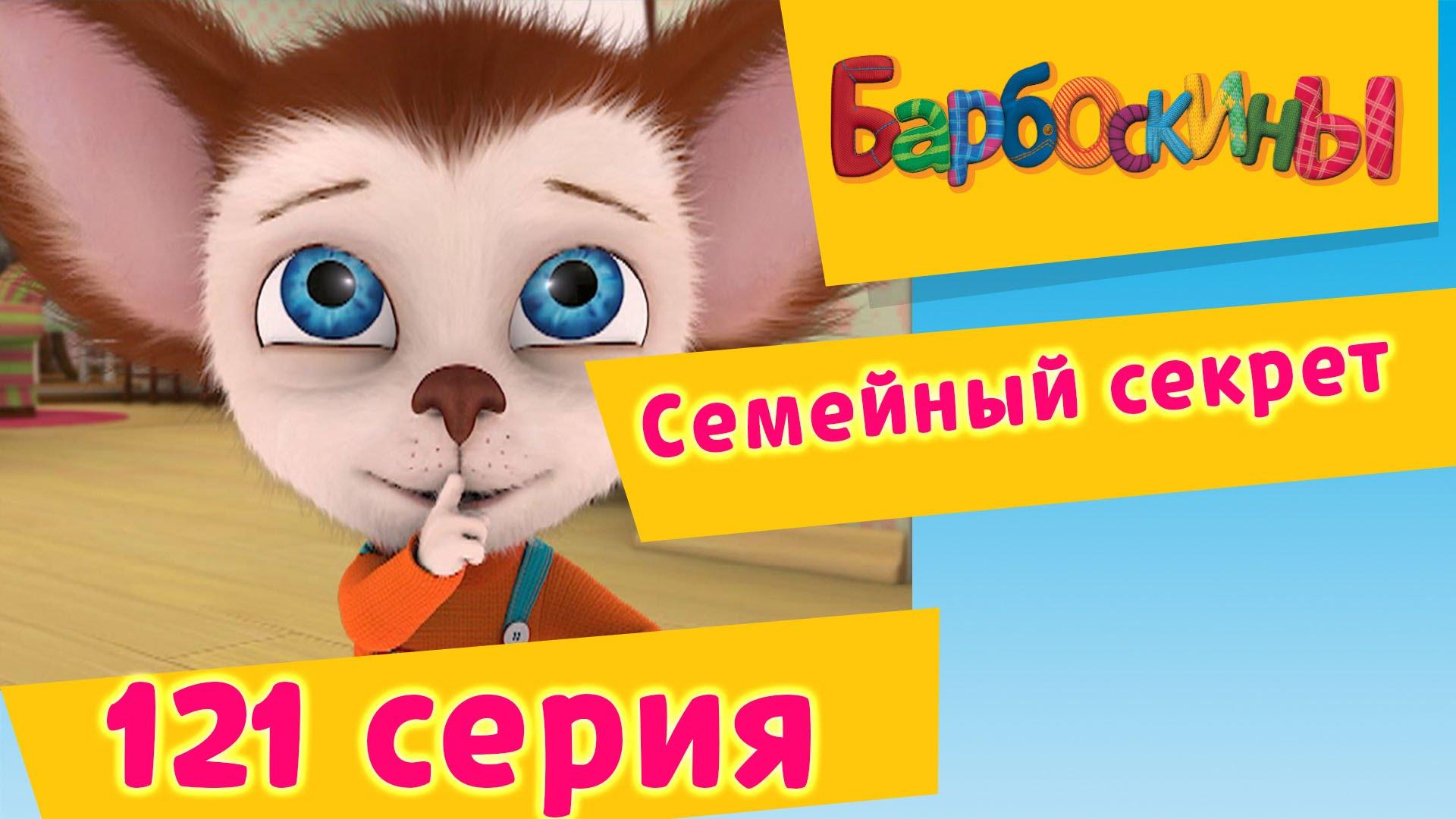 Барбоскины — 121 серия. Семейный секрет