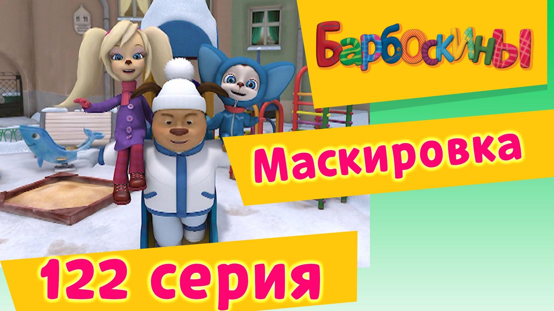 Барбоскины — 122 серия. Маскировка