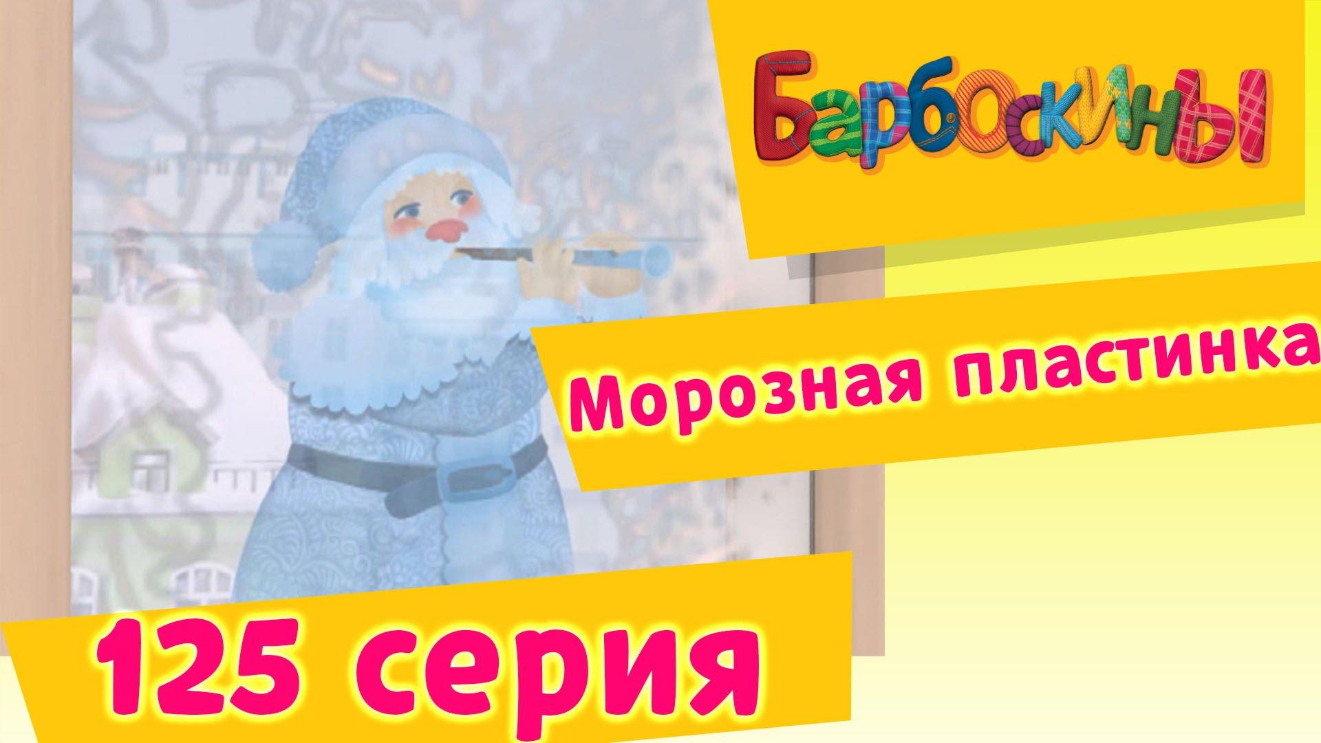 Барбоскины — 125 серия. Морозная пластинка