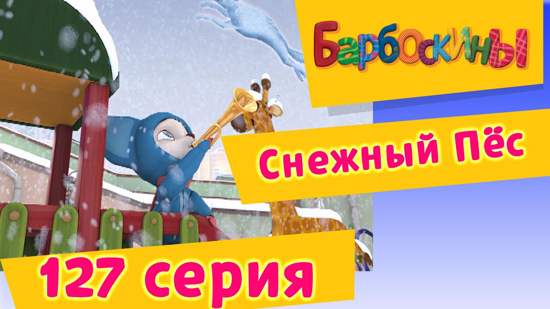 Барбоскины — 127 серия. Снежный Пёс