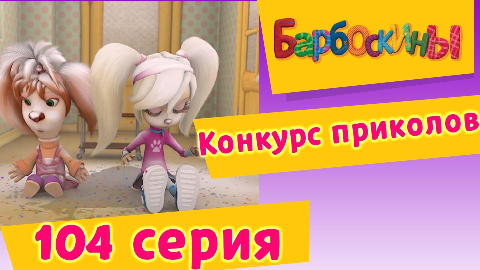 Барбоскины — 104 серия. Конкурс приколов