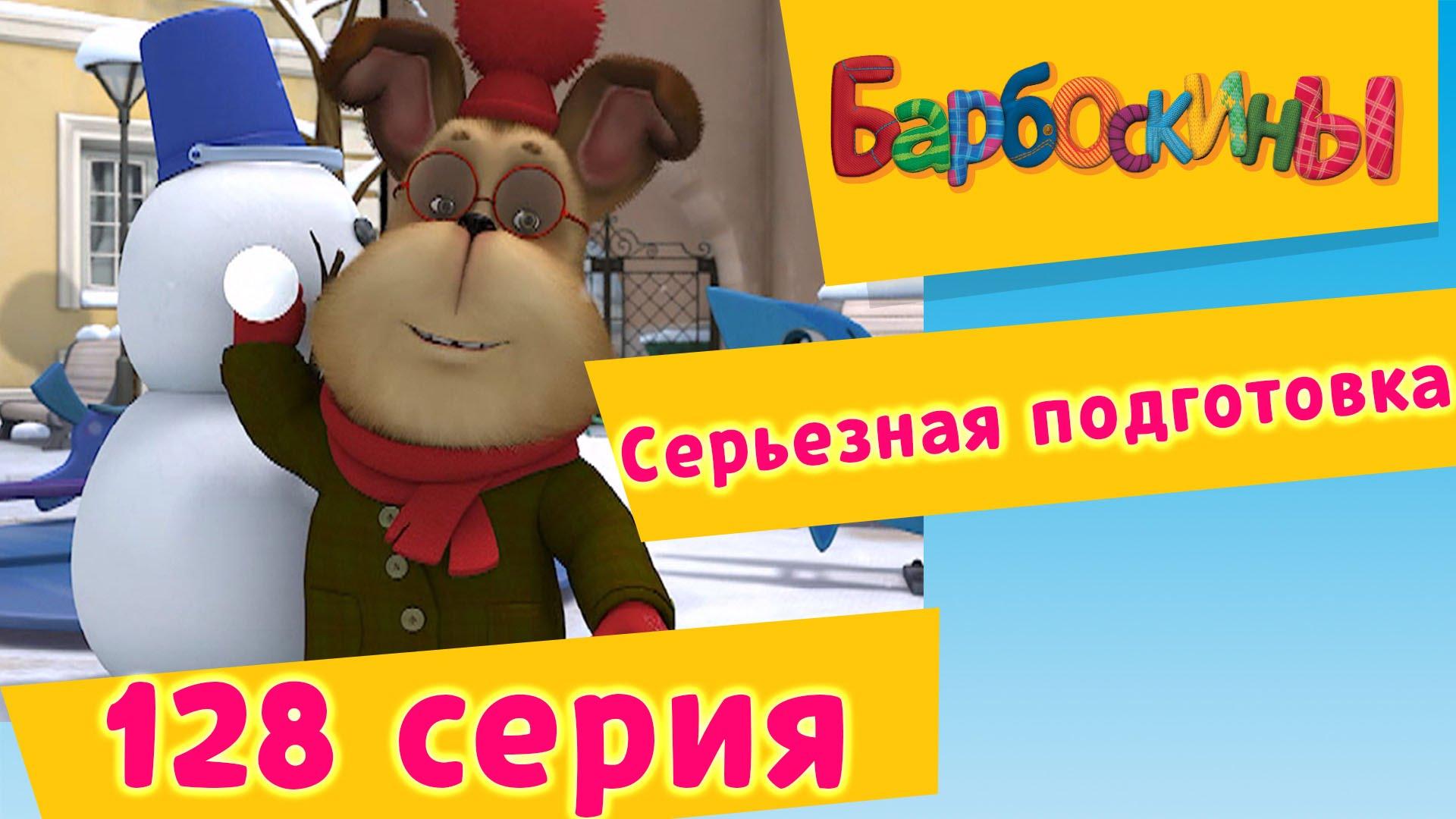 Барбоскины — 128 серия. Серьезная подготовка