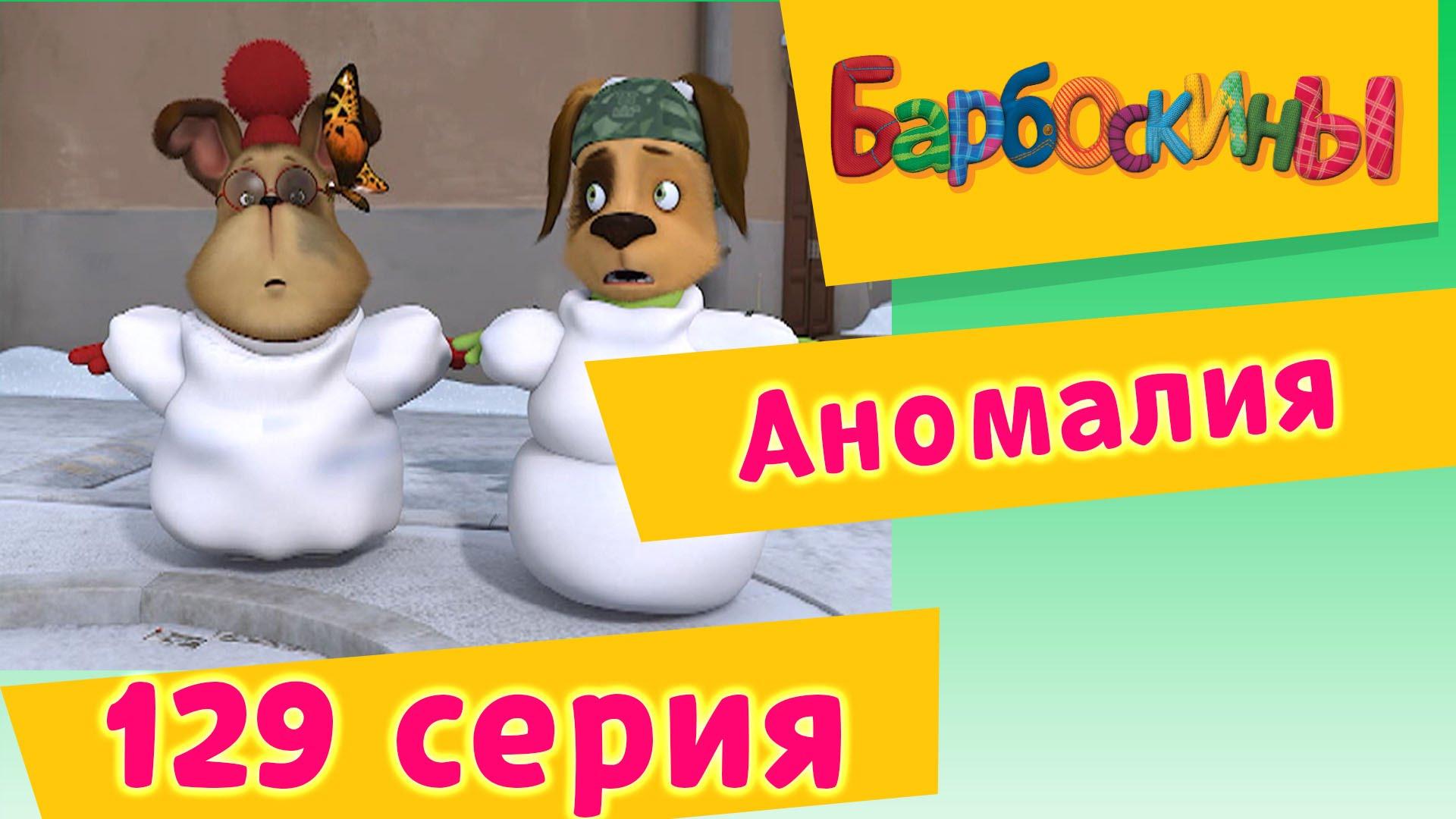 Барбоскины — 129 серия. Аномалия