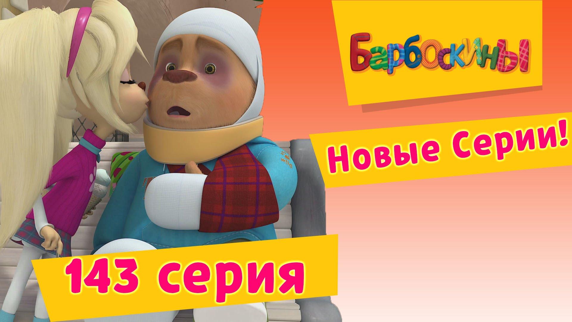 Барбоскины — 143 серия. Лучший день
