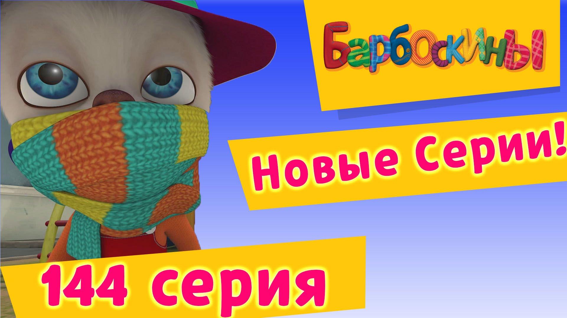 Барбоскины — 144 серия. Прирожденный лидер