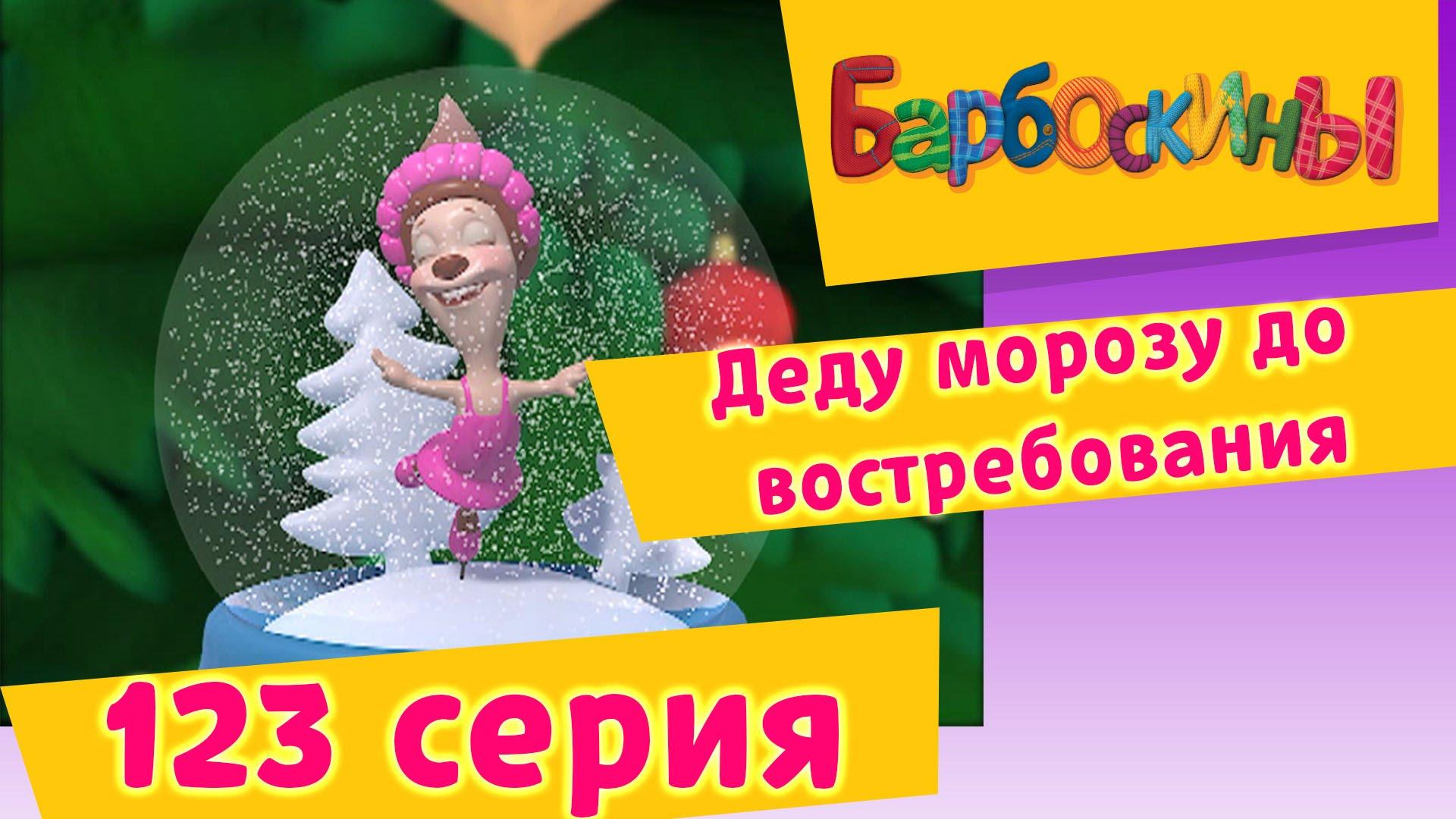 Барбоскины — 123 серия. Деду морозу до востребования