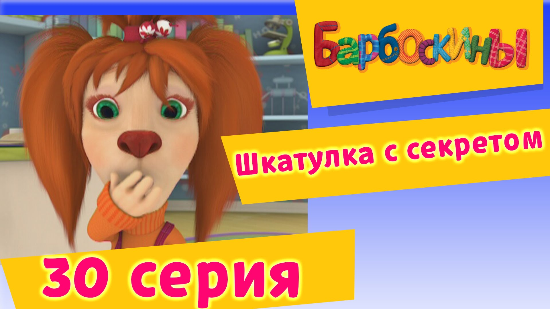 Барбоскины — 30 Серия. Шкатулка с секретом