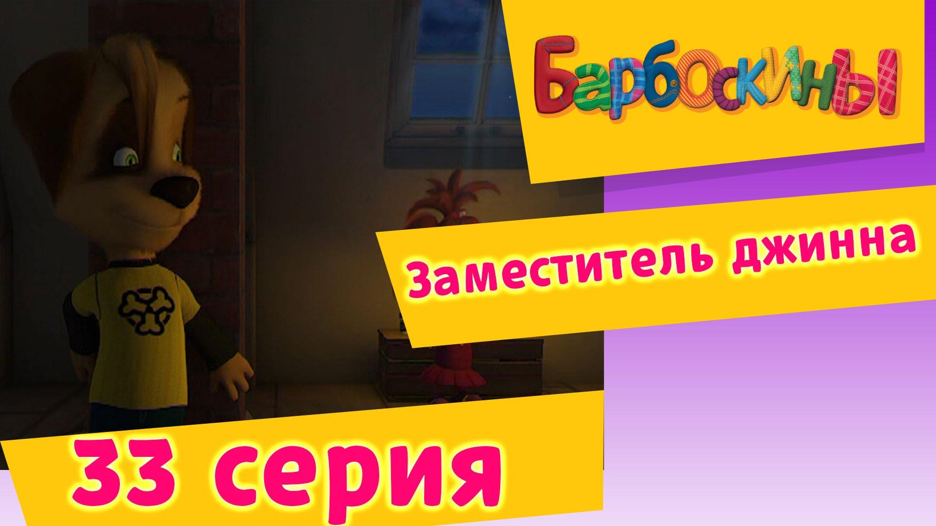 Барбоскины — 33 Серия. Заместитель джинна