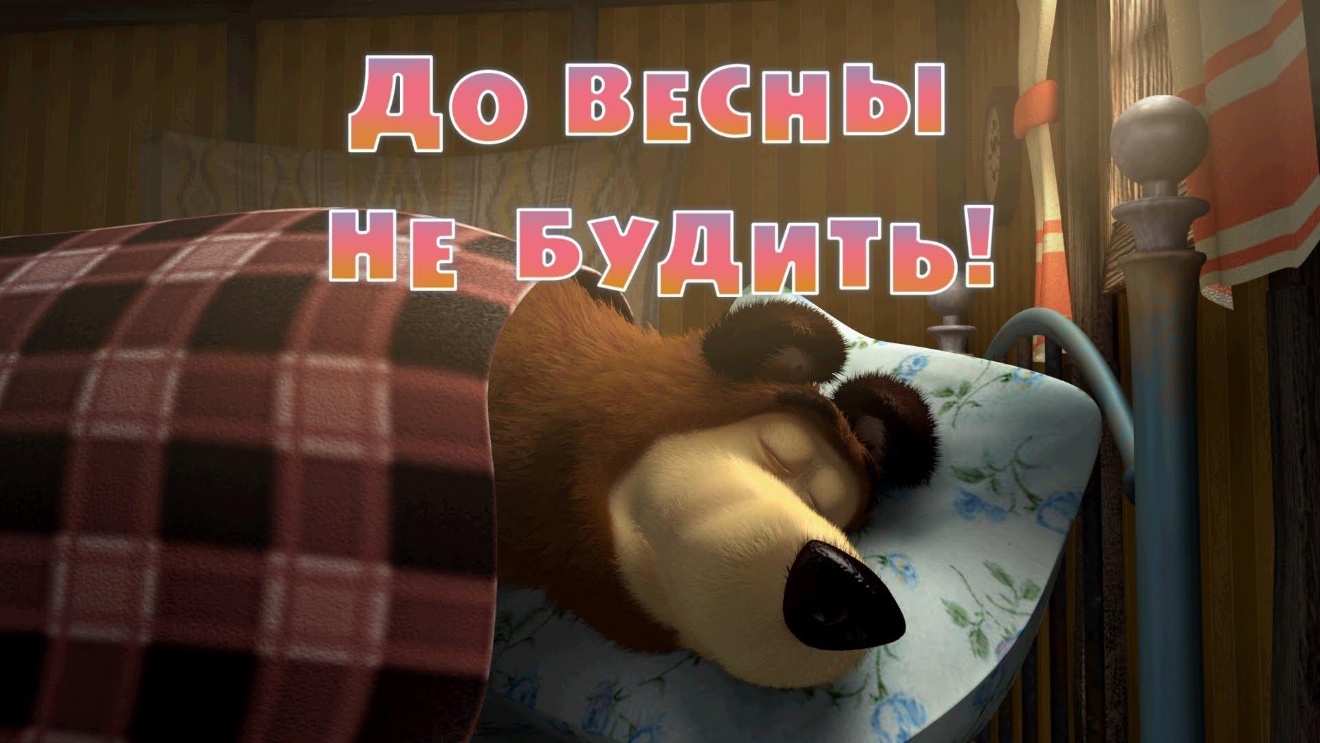 2 Серия. Маша и Медведь — До весны не будить!