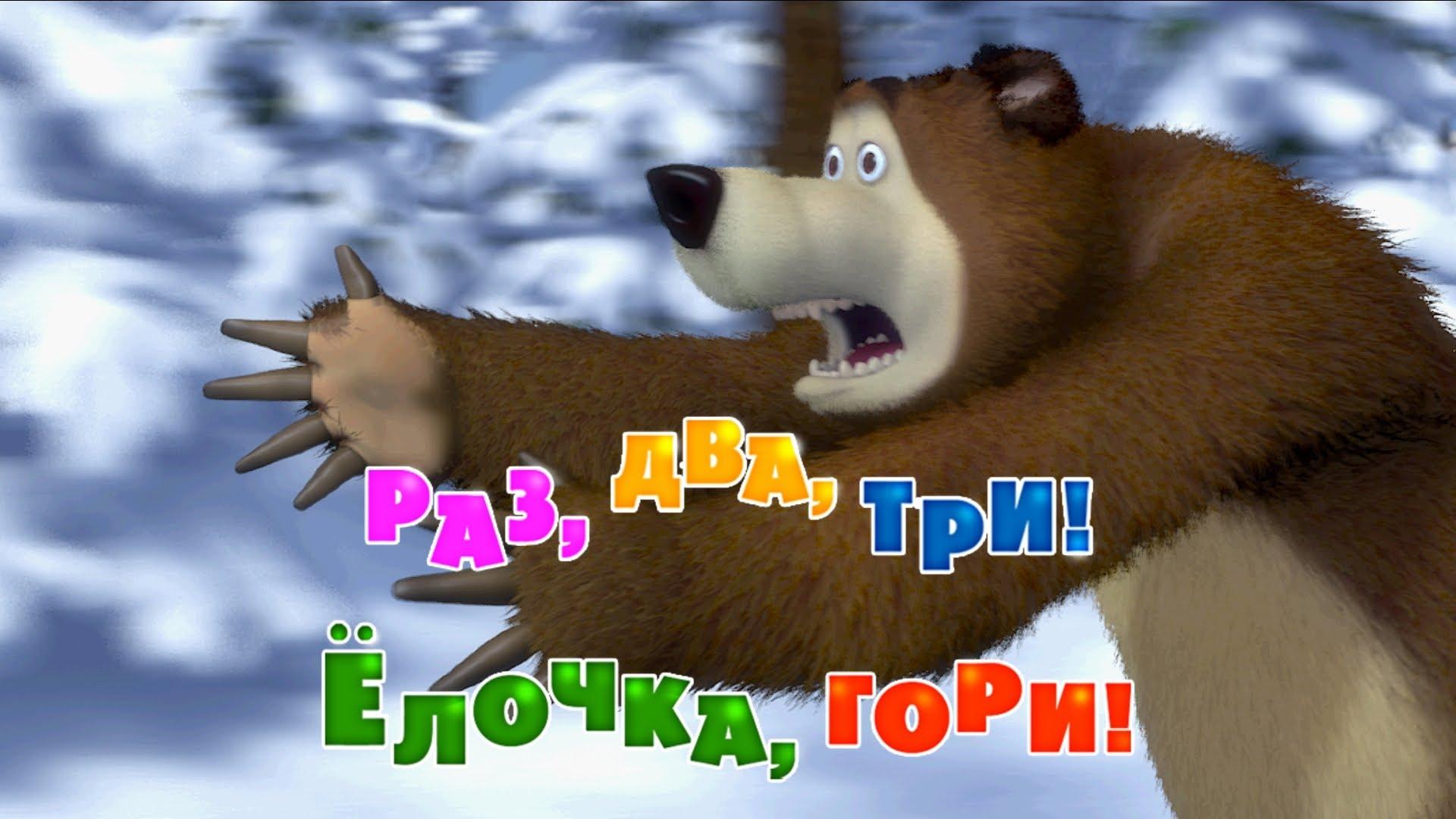 3 Серия. Маша и Медведь — Раз, два, три! Ёлочка гори!