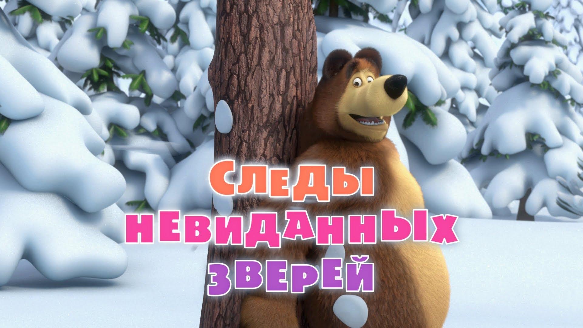4 Серия. Маша и Медведь — Следы невиданных зверей