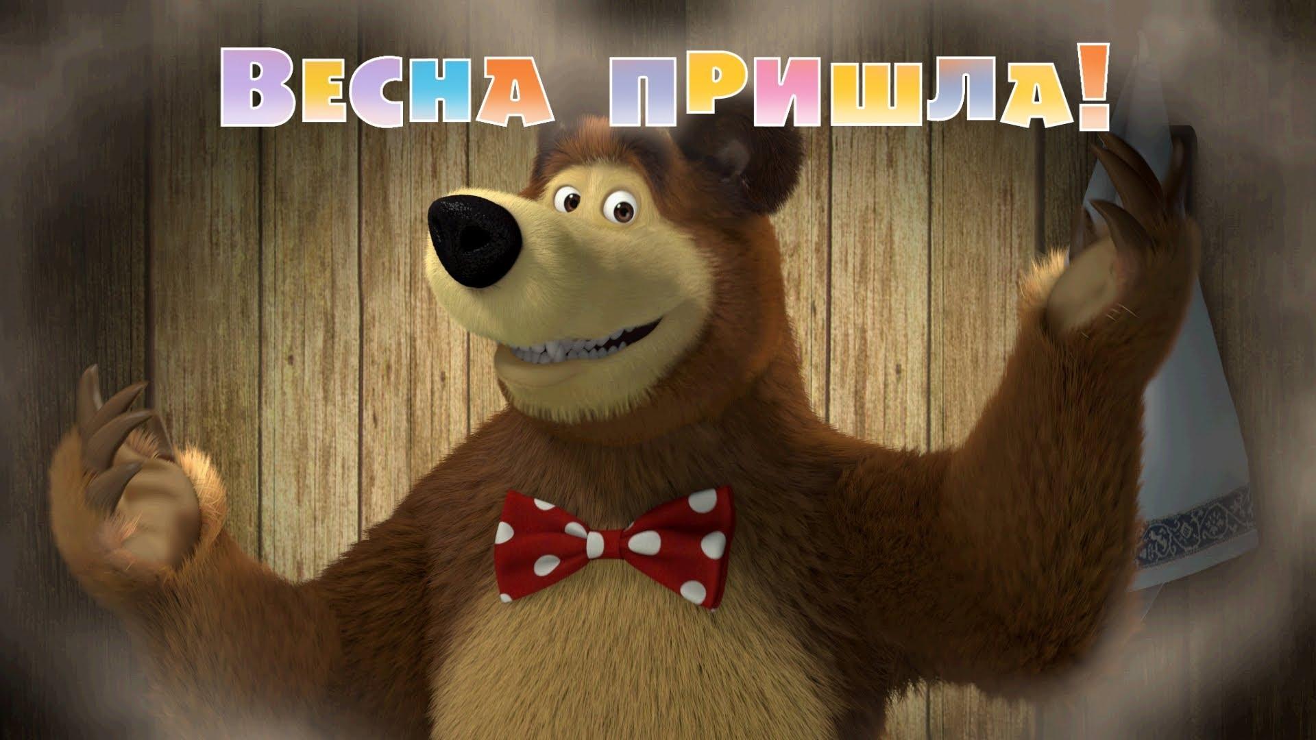 7 Серия. Маша и Медведь — Весна пришла