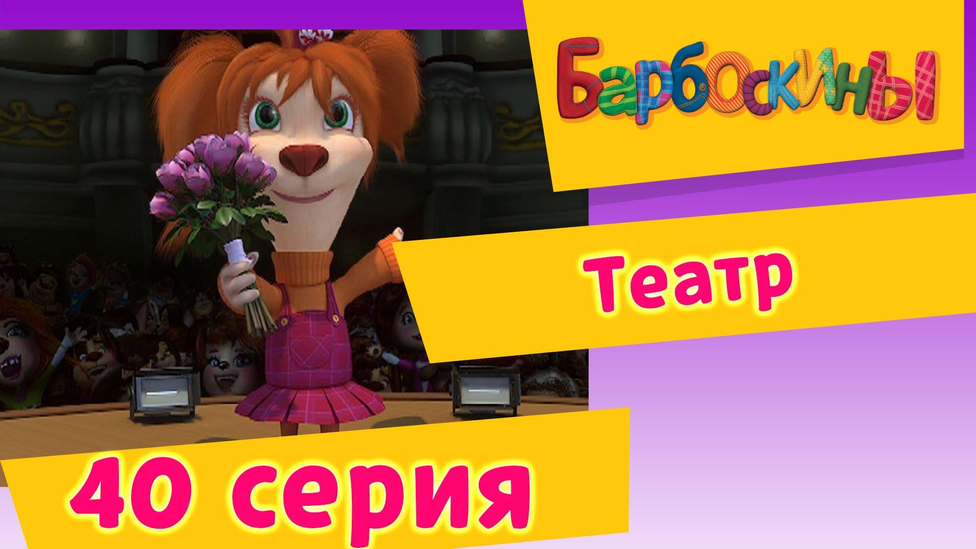 Барбоскины — 40 Серия. Театр