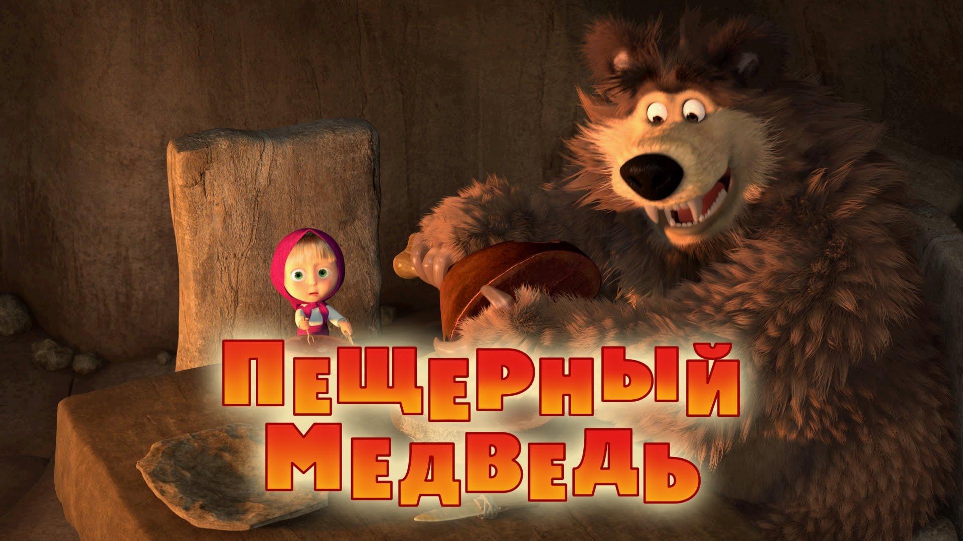 48 Серия. Маша и Медведь — Пещерный медведь