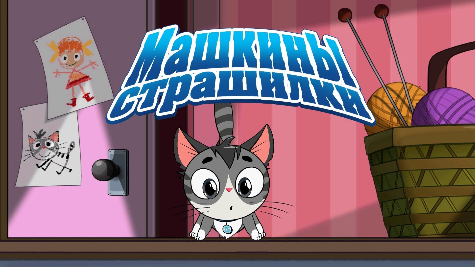 4 Серия. Машкины страшилки: Про котенка