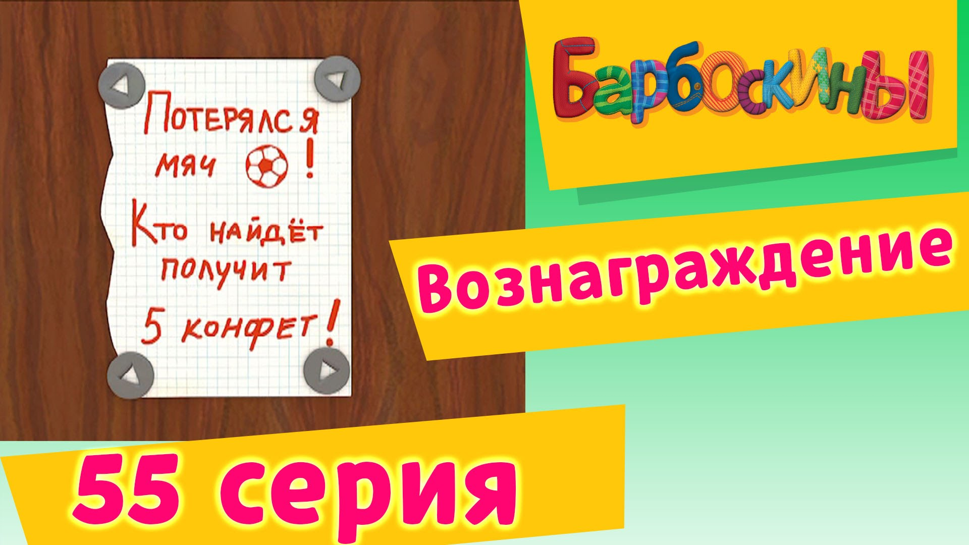 Барбоскины — 55 Серия. Вознаграждение