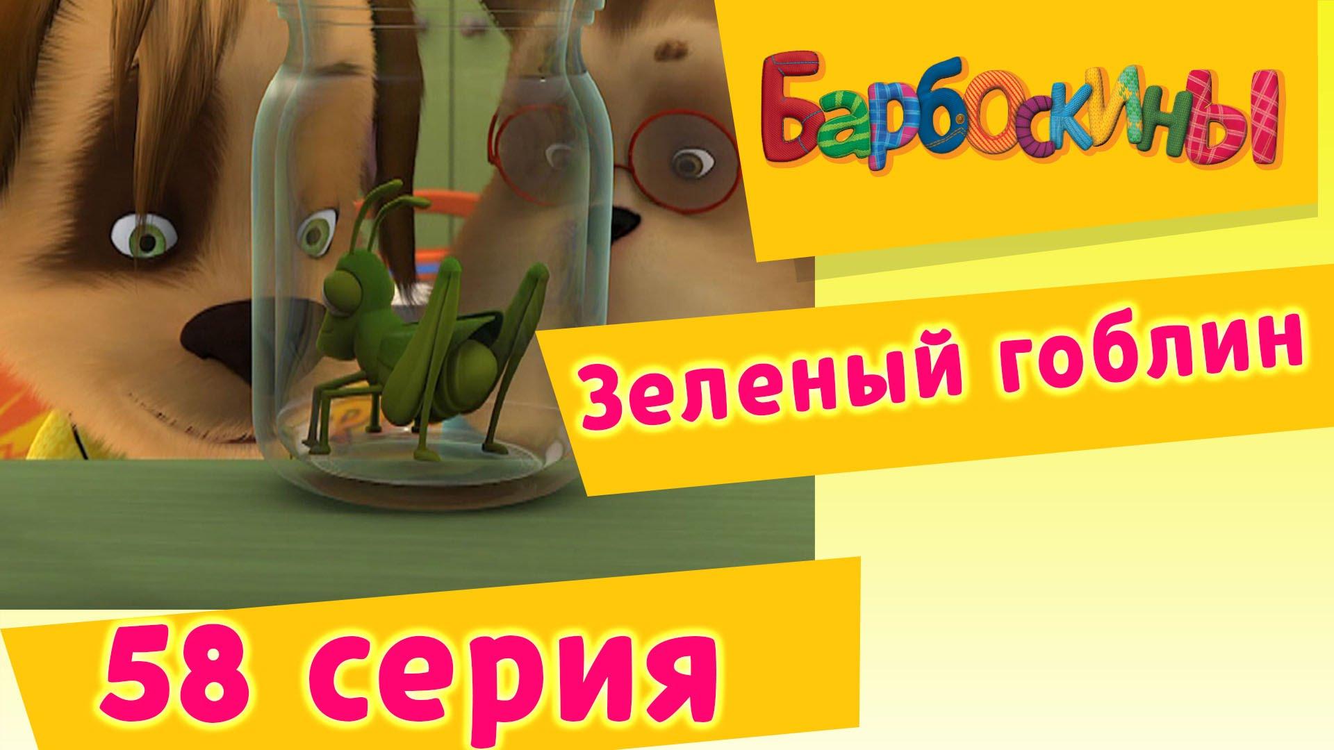 Барбоскины — 58 Серия. Зеленый гоблин
