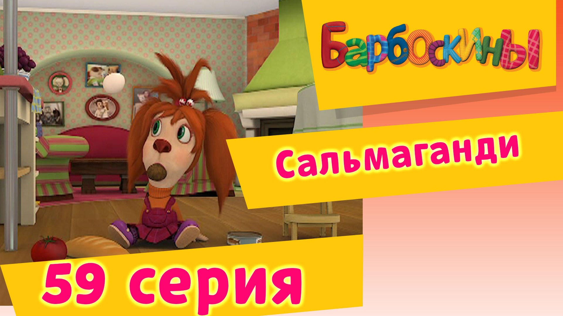 Барбоскины — 59 Серия. Сальмаганди