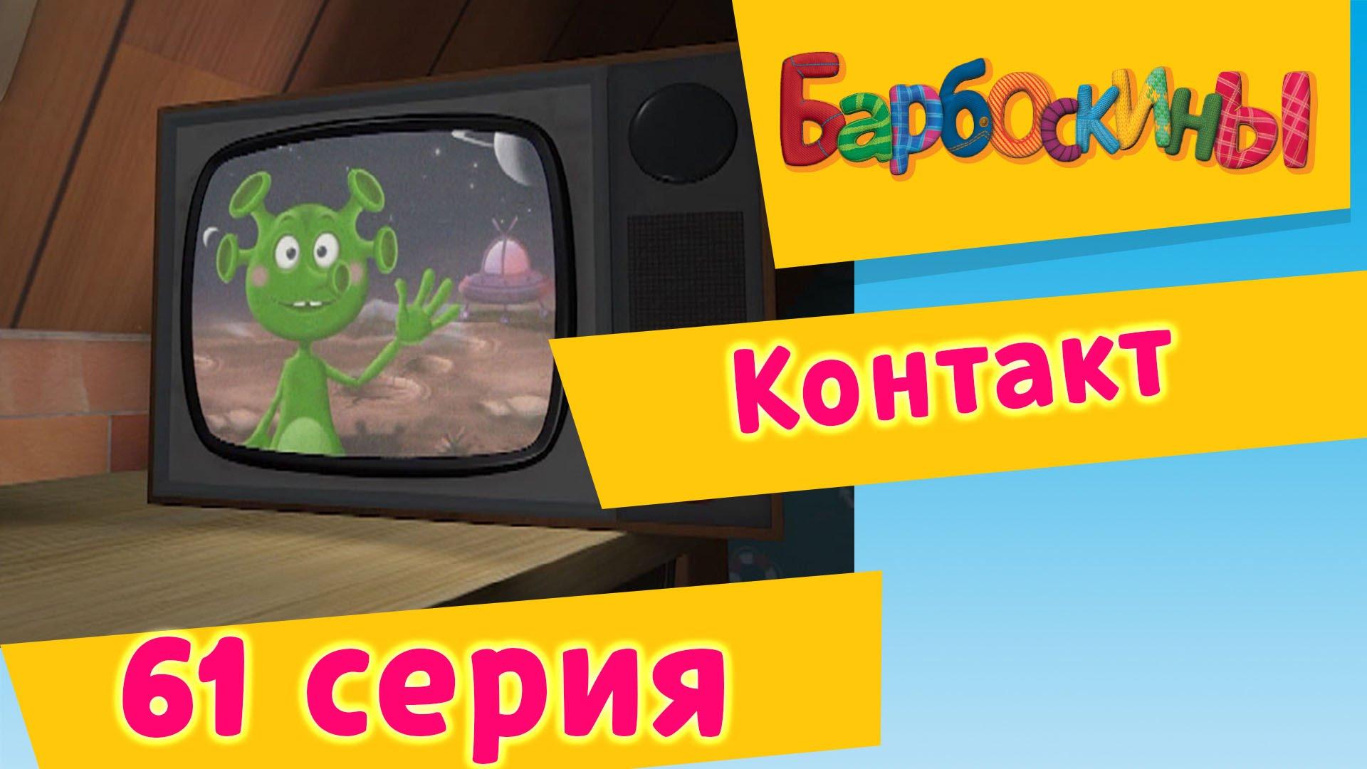 Барбоскины — 61 Серия. Контакт