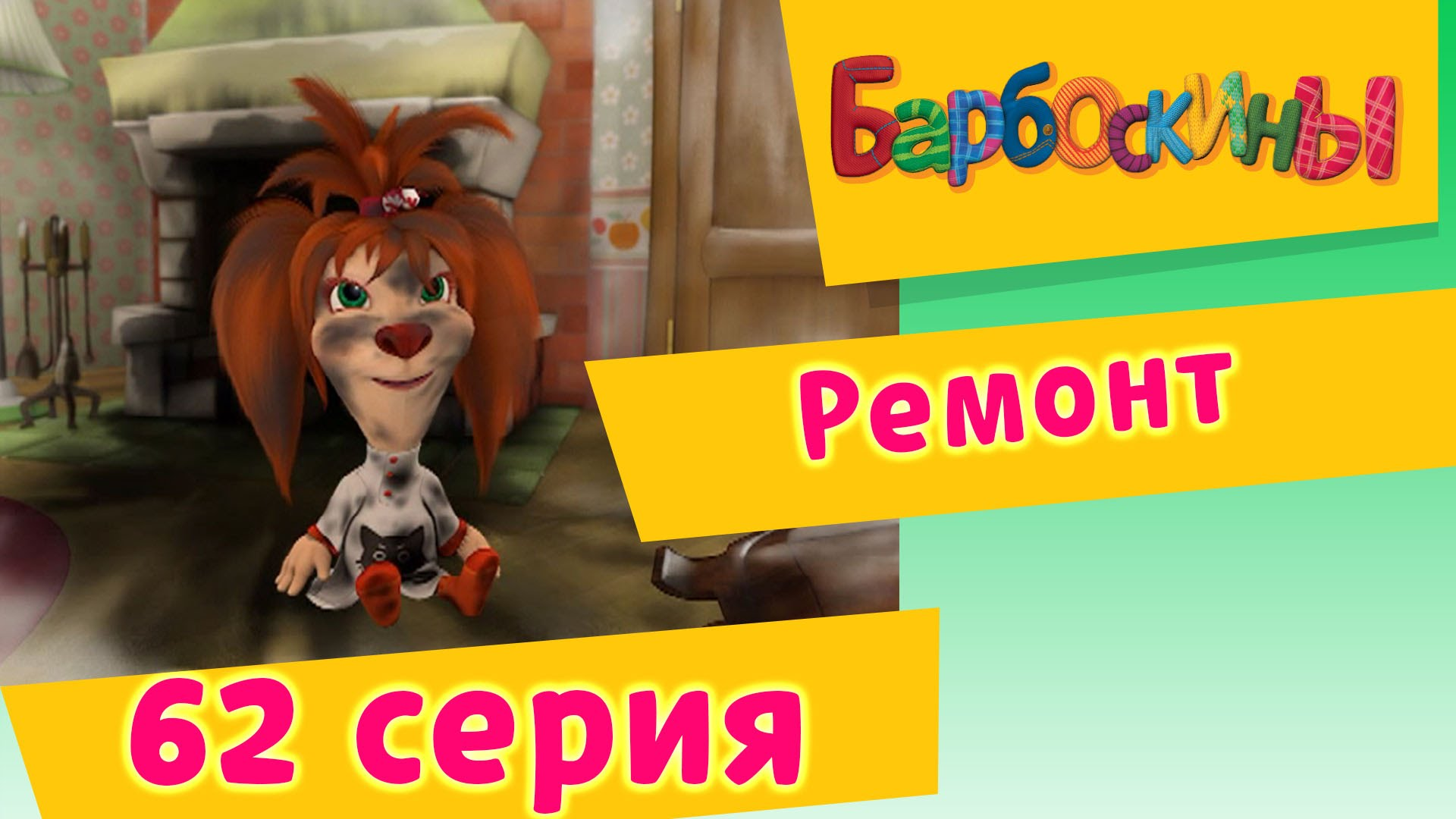 Барбоскины — 62 Серия. Ремонт