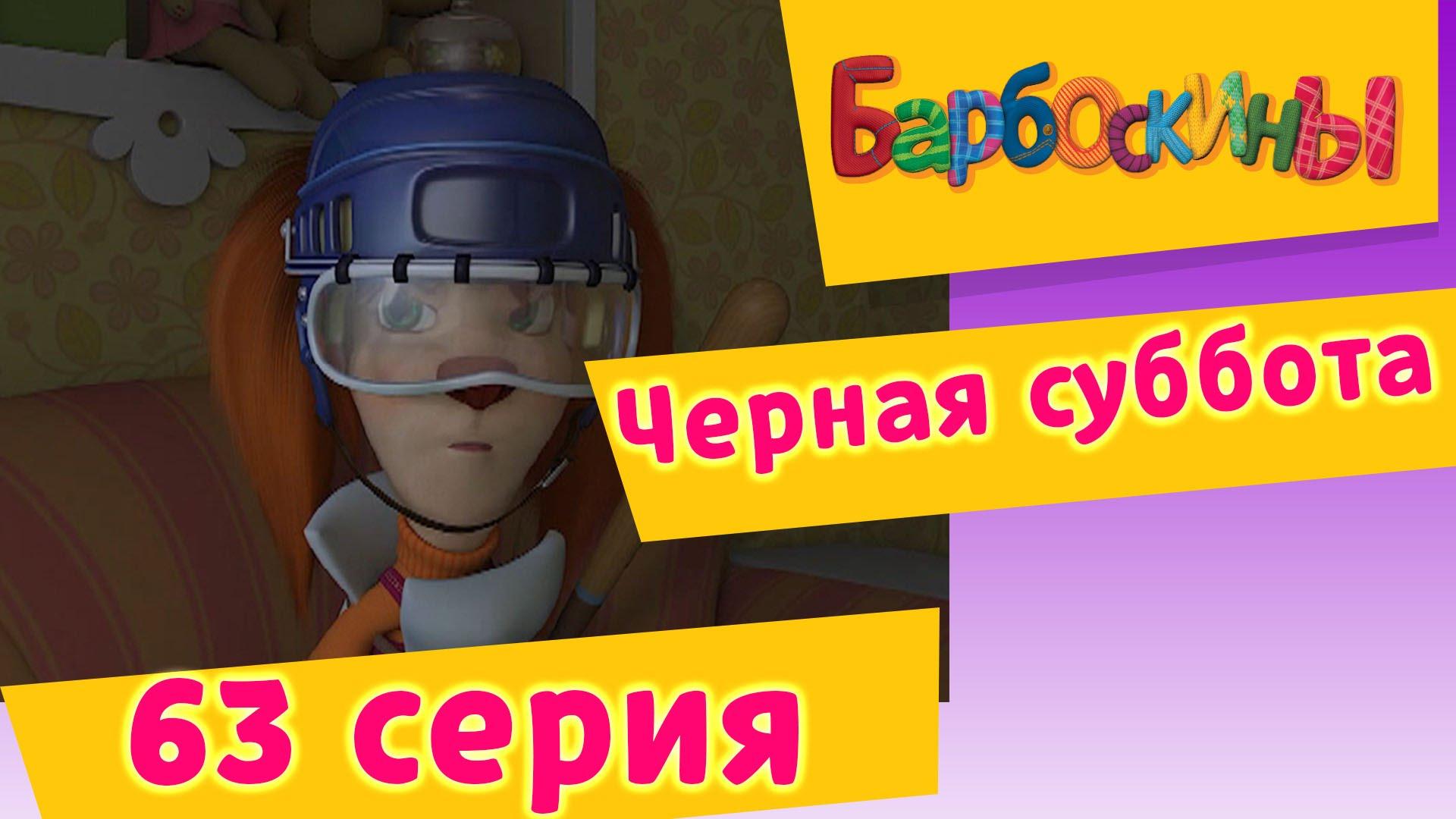 Барбоскины — 63 Серия.Черная суббота