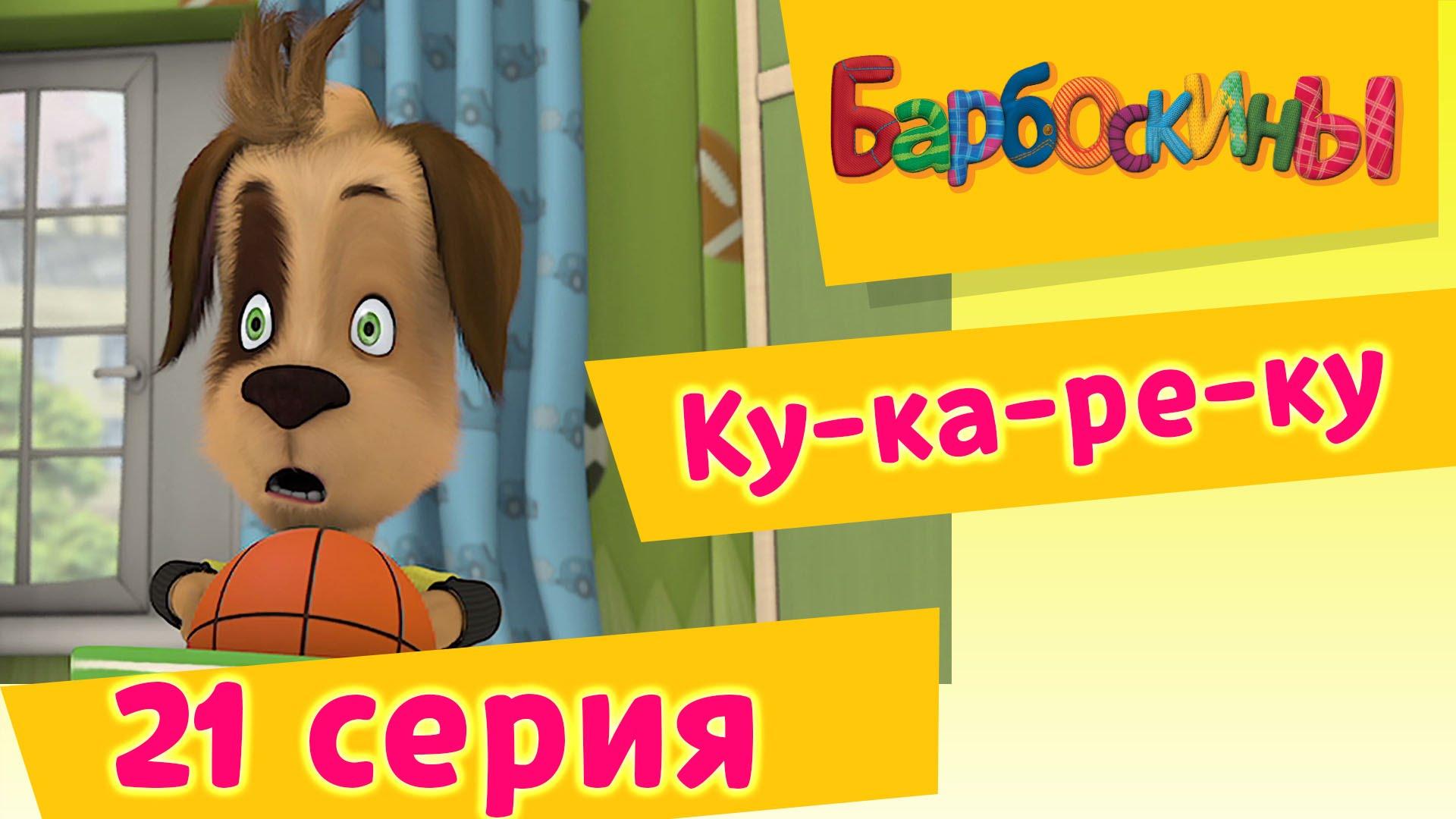 Барбоскины — 21 Серия. Ку-ка-ре-ку