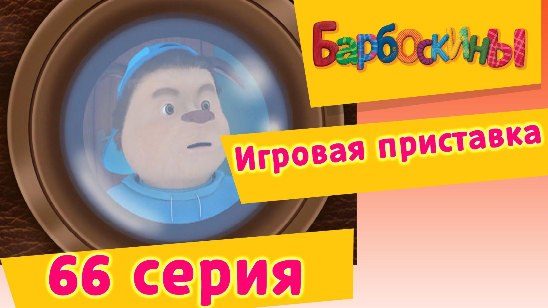 Барбоскины — 66 Серия. Игровая приставка