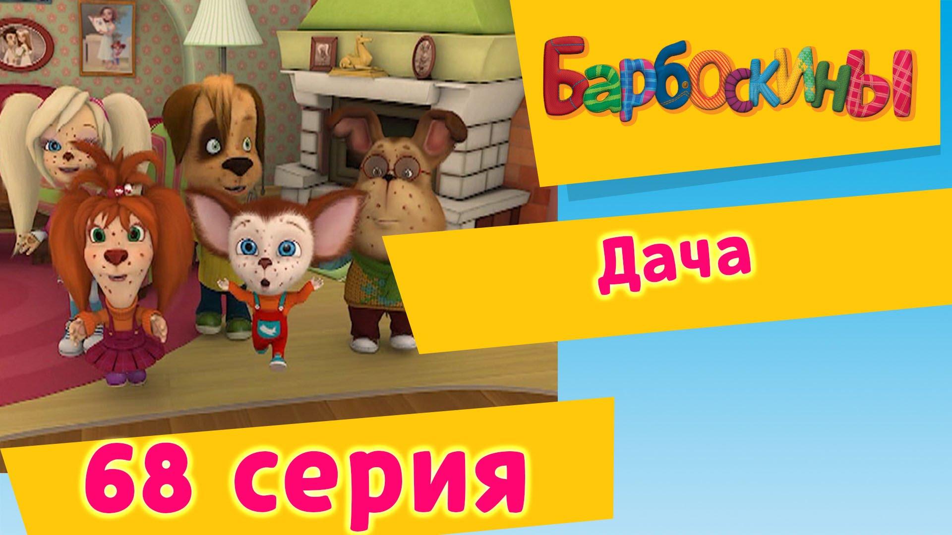 Барбоскины — 68 Серия. Дача