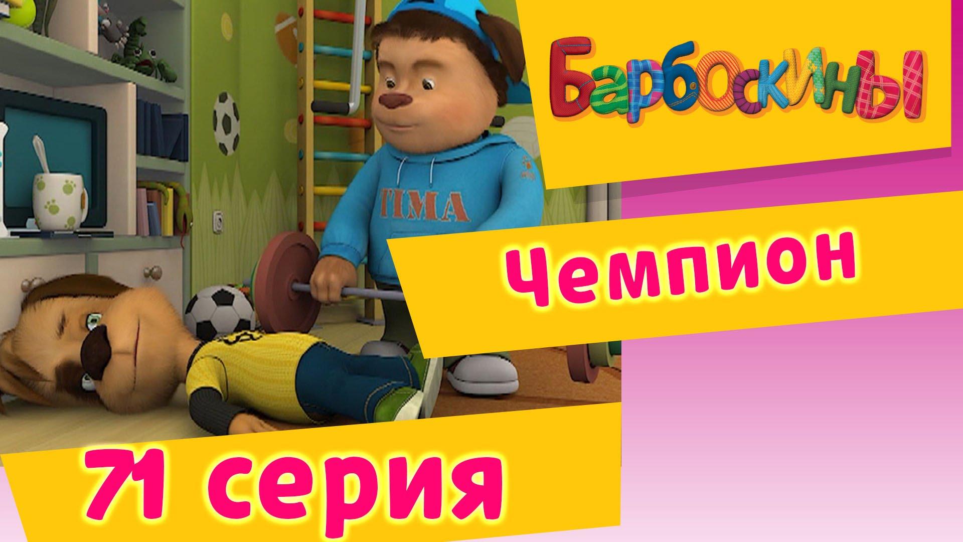 Барбоскины — 71 Серия. Чемпион