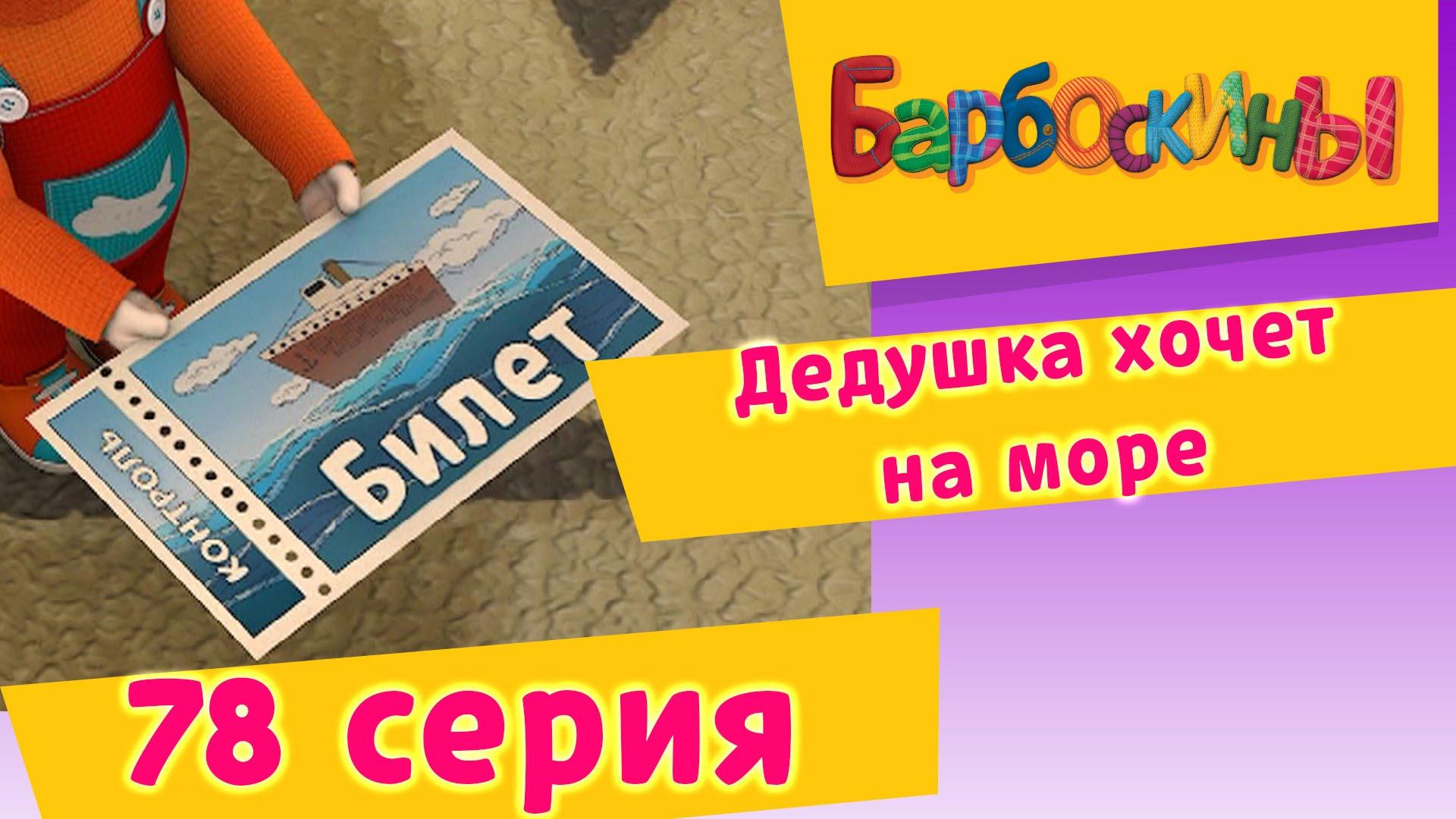 Барбоскины — 78 Серия. Дедушка хочет на море