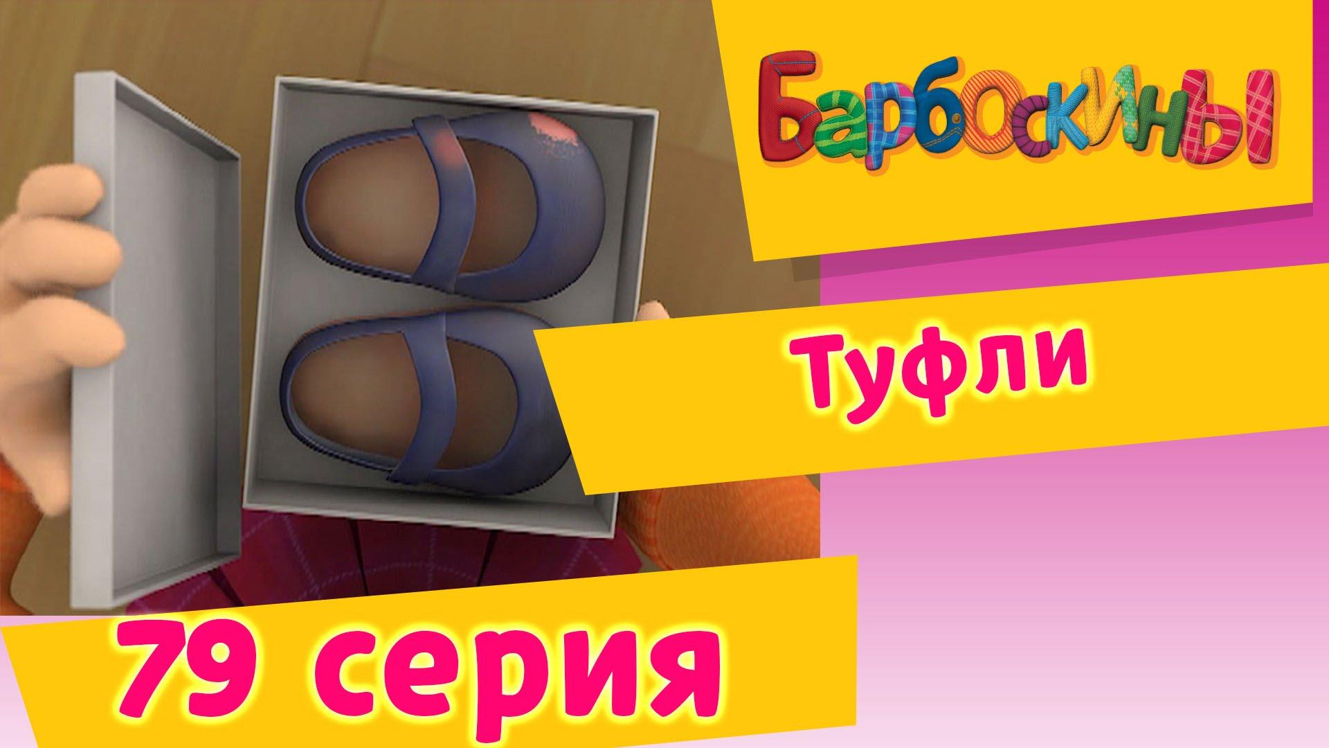 Барбоскины — 79 Серия. Туфли
