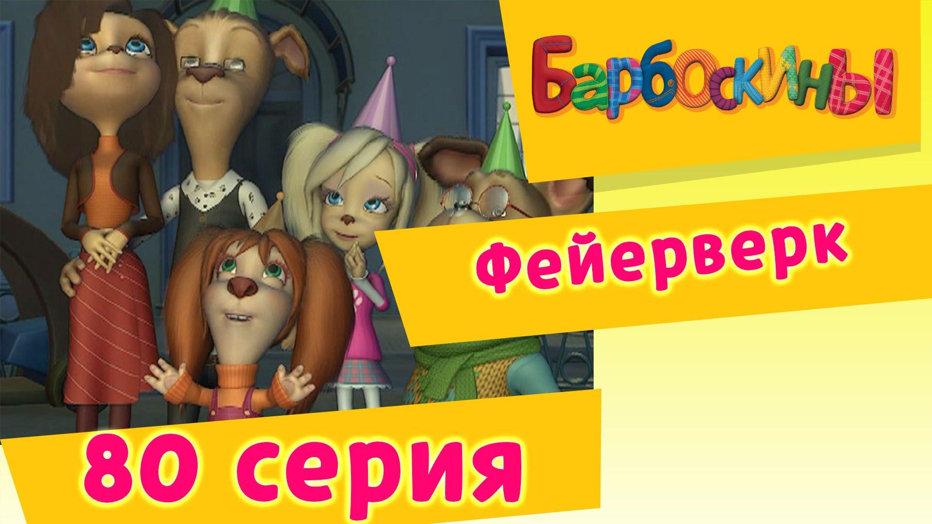 Барбоскины — 80 Серия. Фейерверк