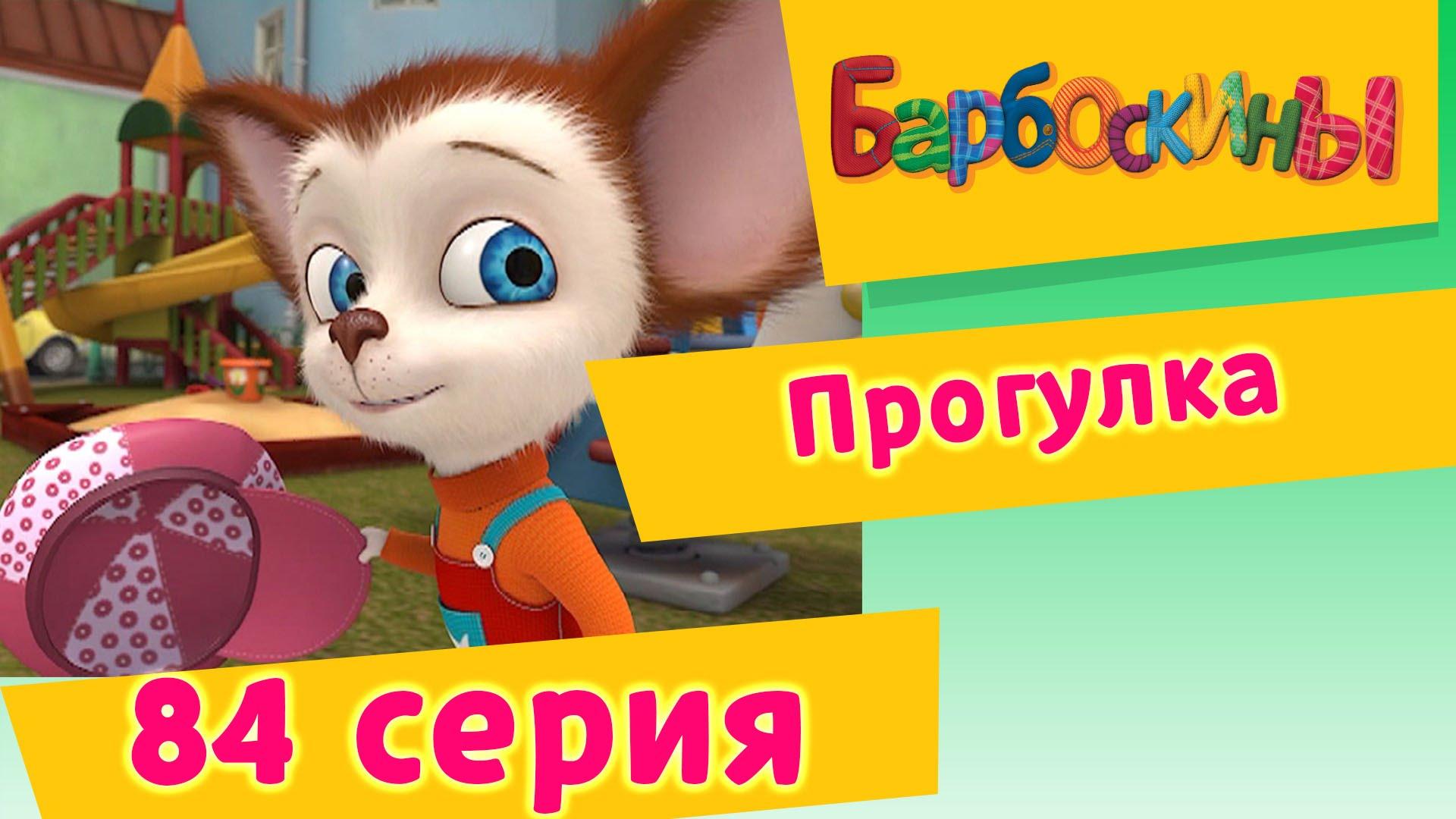 Барбоскины — 84 Серия. Прогулка